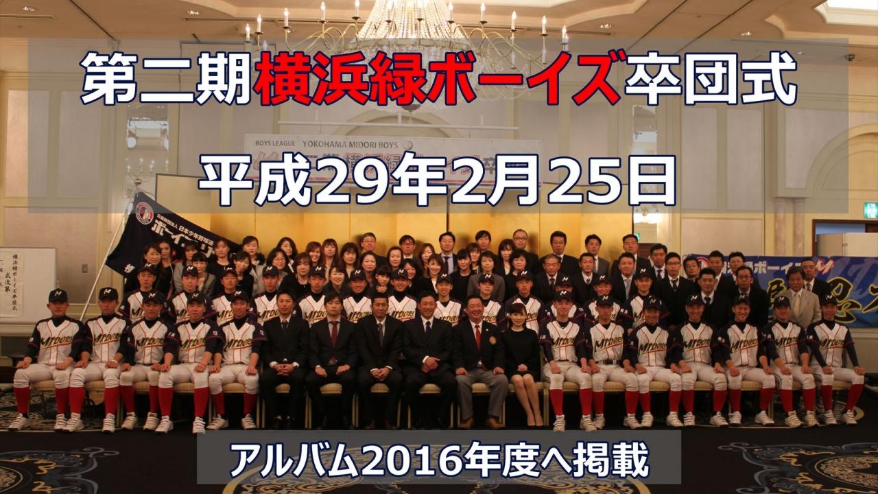 平成29年2月25日第二期卒団式_R