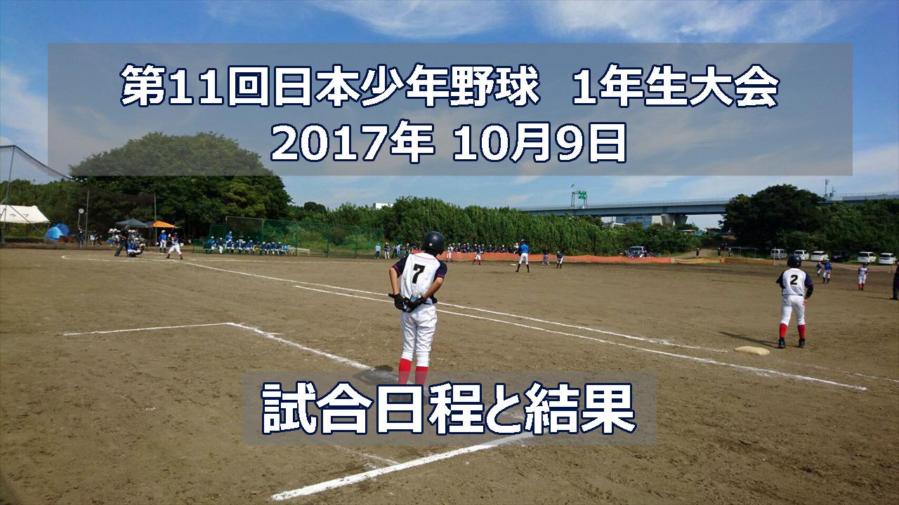 01_試合日程と結果_20171009