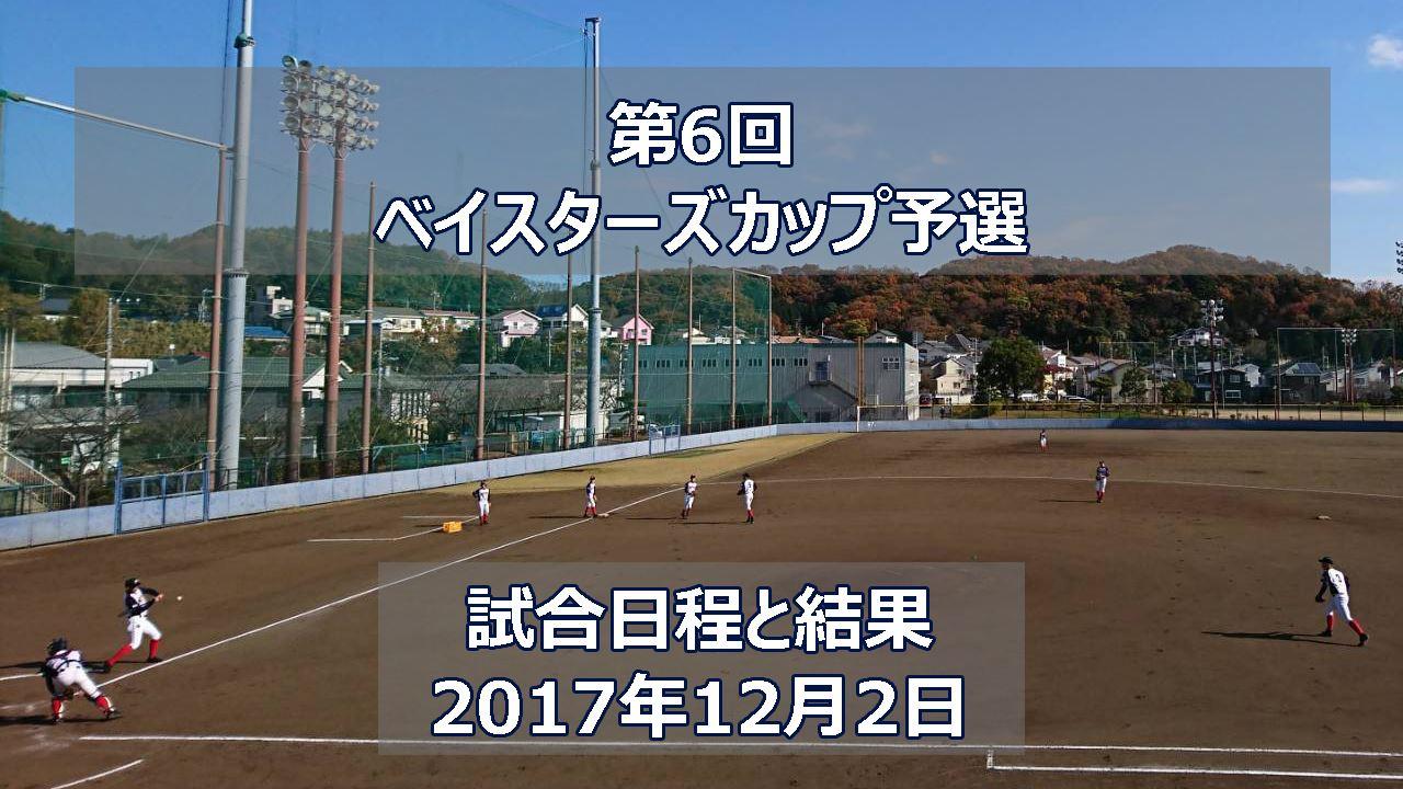 01_試合日程と結果_20171202_R