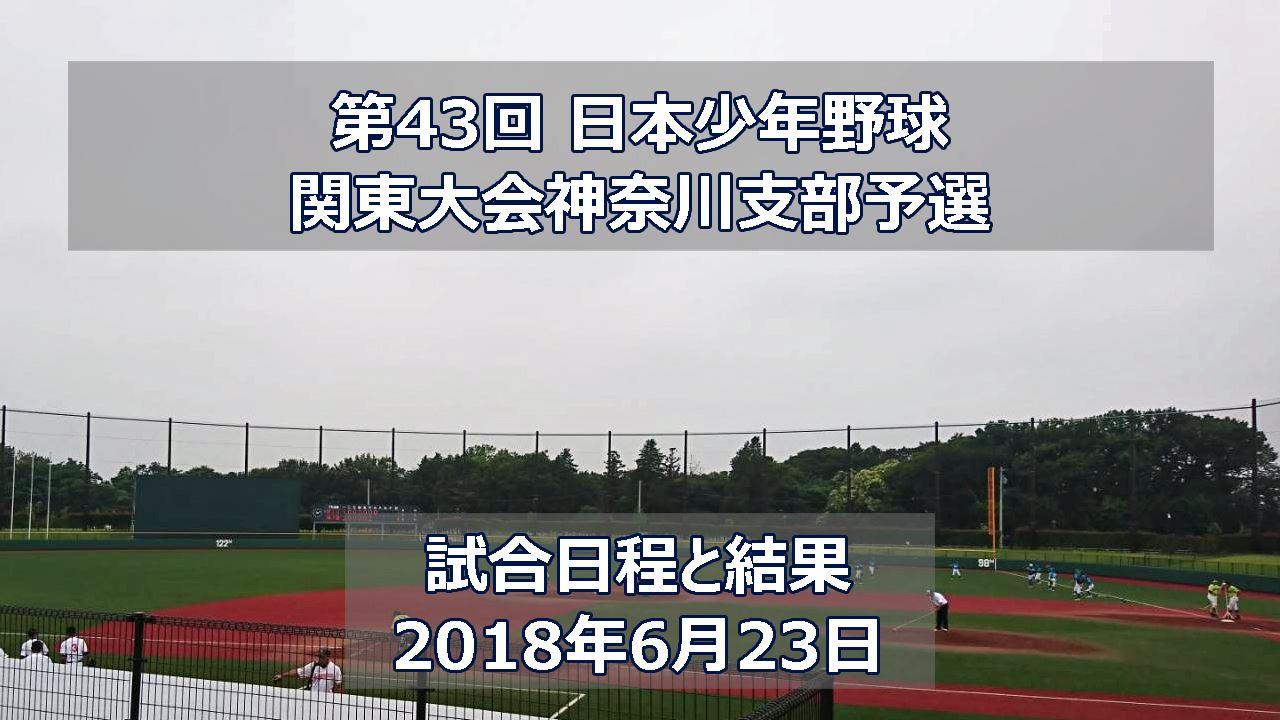 01_試合日程と結果_20180623_R