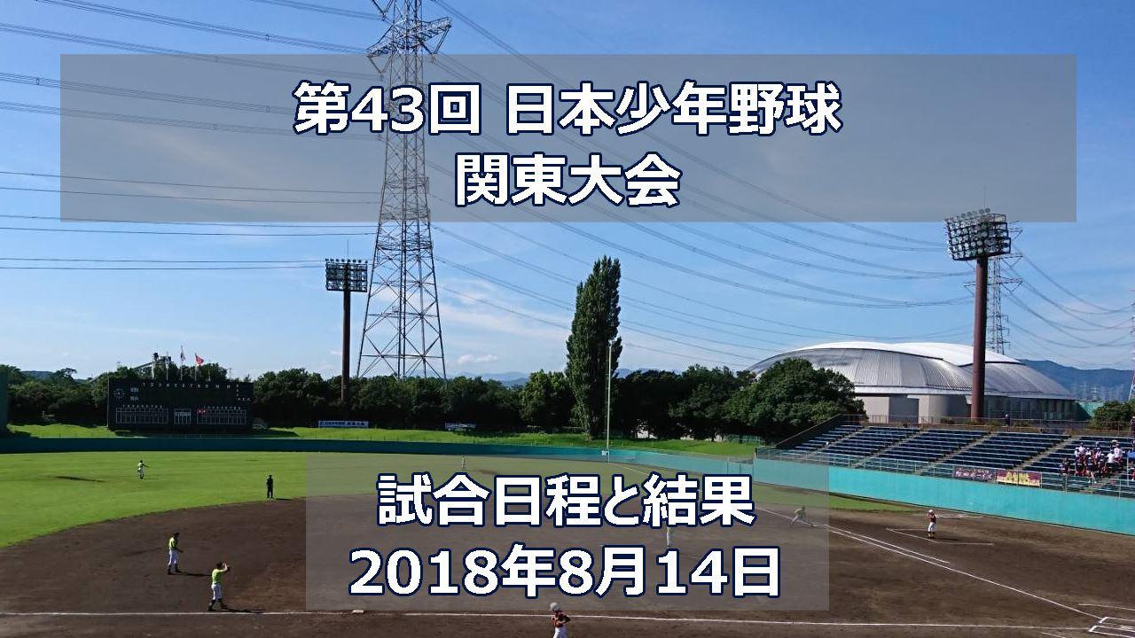 01_試合日程と結果_20180814-01_R
