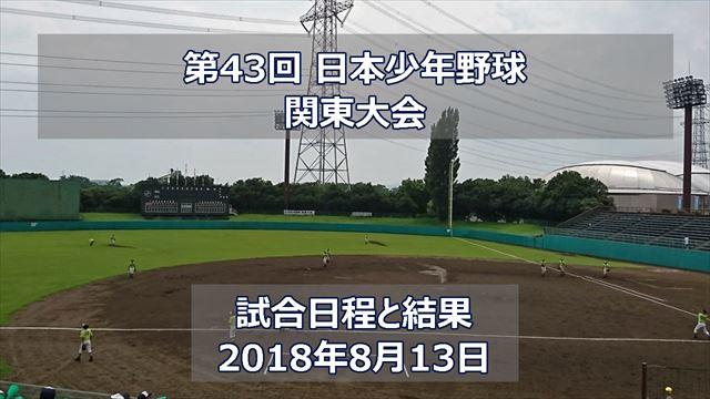 01_試合日程と結果_20180813-01_R