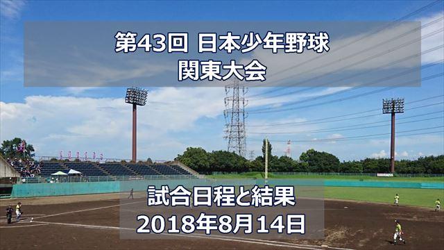 01_試合日程と結果_20180814-02_R