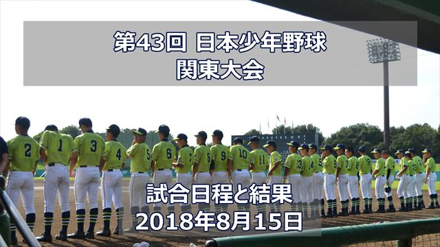 01_試合日程と結果_20180815-01_R