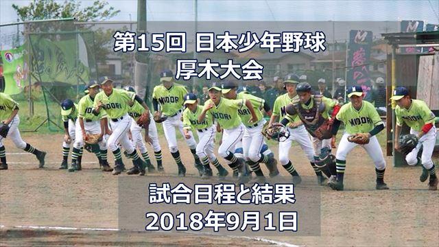 01_試合日程と結果_20180901_R