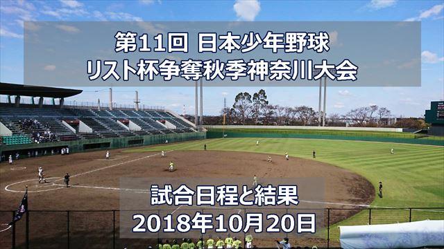 01_試合日程と結果_20181021_R