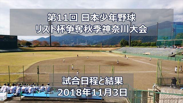 01_試合日程と結果_20181103_R
