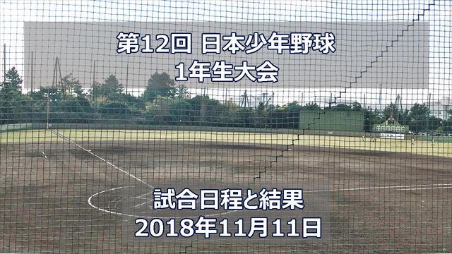 01_試合日程と結果_20181111_R