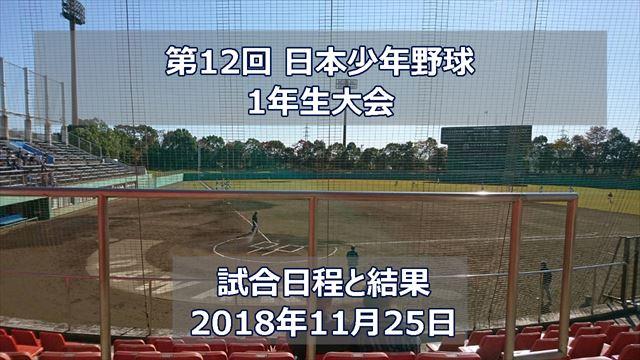 01_試合日程と結果_20181125_R