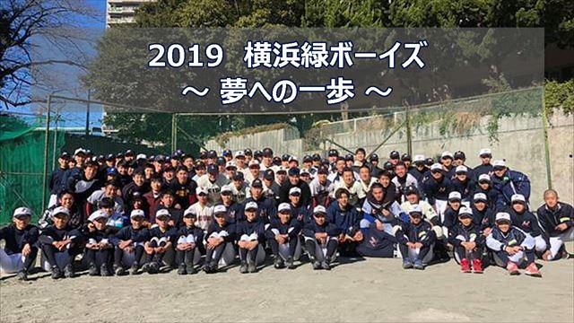 01_2019横浜緑ボーイズ_20190103_R