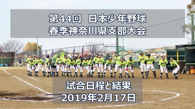 01_試合日程と結果_20190217
