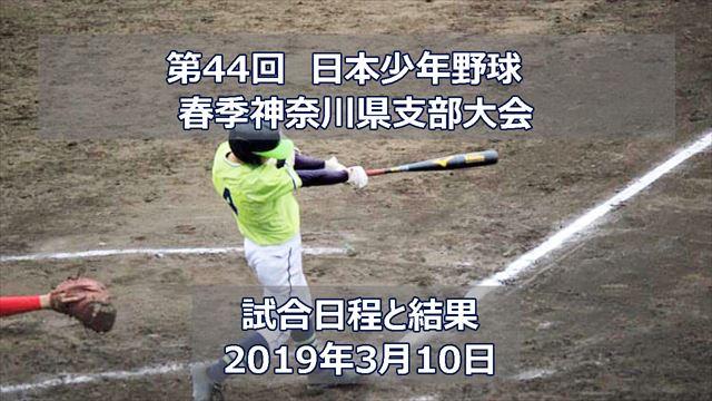 01_試合日程と結果_20190310