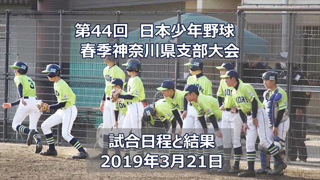 01_試合日程と結果_20190321