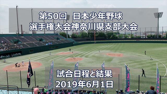 01_試合日程と結果_20190606
