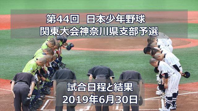 01_試合日程と結果_20190630