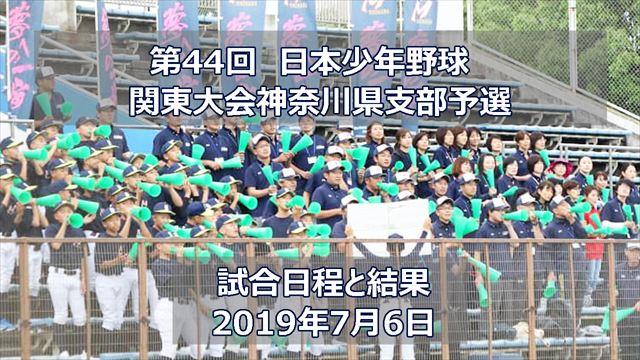 01_試合日程と結果_20190706