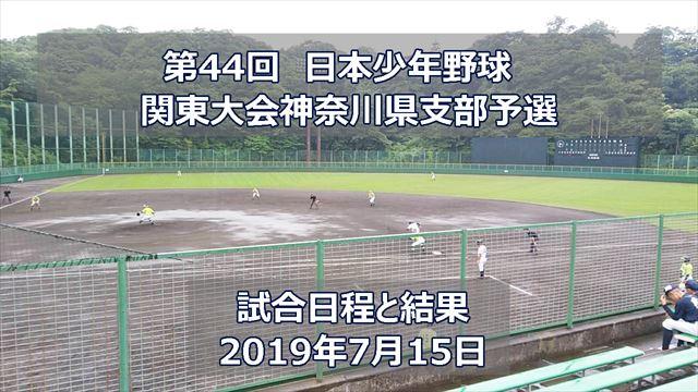01_試合日程と結果_20190715