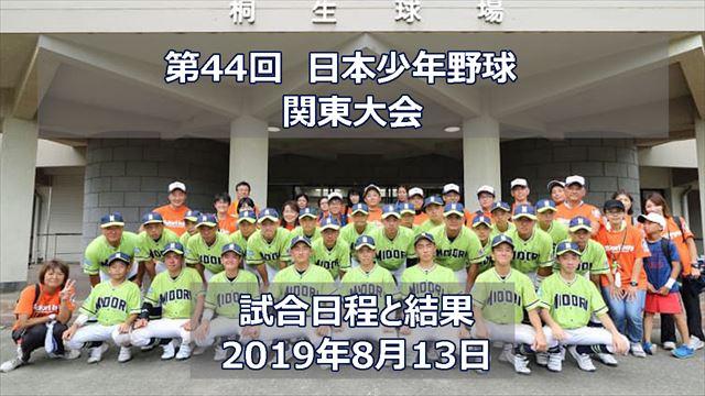 01_試合日程と結果_20190813