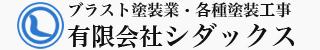 シッダクスグループ(株)ZAPlusは横浜緑ボーイズを応援しています。