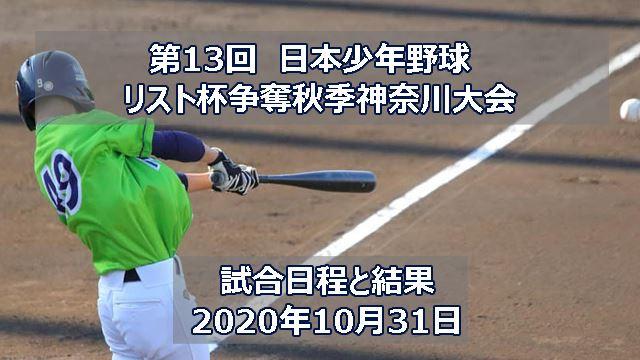 01_試合日程と結果_20201031