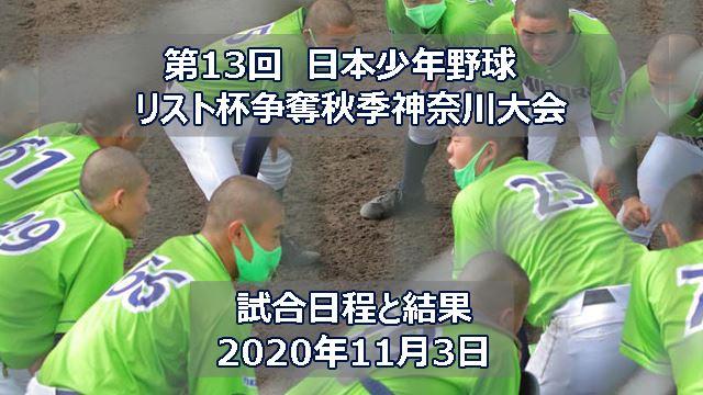 01_試合日程と結果_20201103