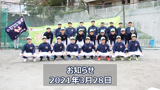 01_お知らせ_20210328