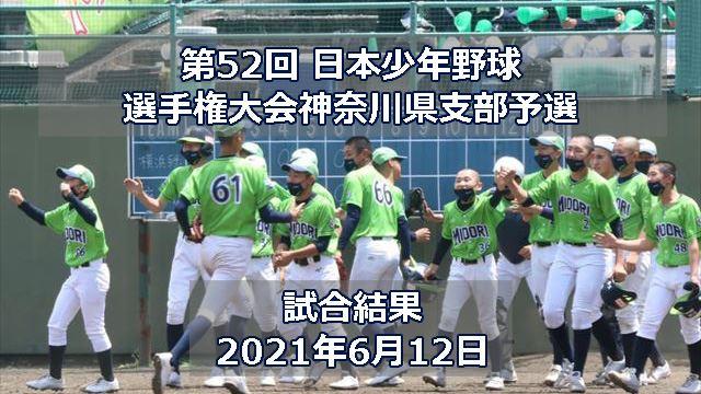 01_試合日程と結果_20210612
